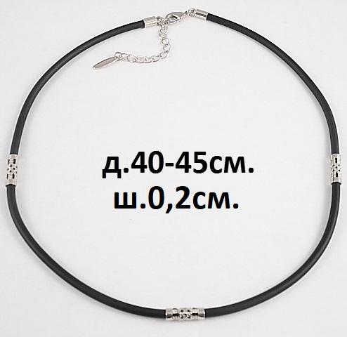 Короткий тонкий шнурок Xuping из чёрного каучука с серебристыми вставками купить. Цена 150 грн