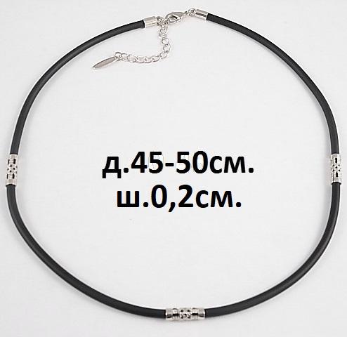 Тонкий каучуковый шнурок Xuping  с тремя родиевыми вставками купить. Цена 150 грн