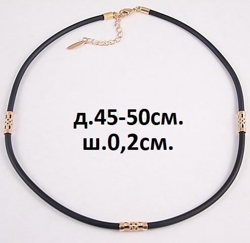 Средней длины каучуковый шнурок Xuping с позолоченными вставками купить. Цена 150 грн